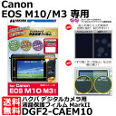 【メール便 送料無料】【即納】 ハクバ DGF2-CAEM10 デジタルカメラ用液晶保護フィルムMarkII Canon EOS M10/M3専用 [キヤノン 液晶プロテクター 液晶ガードフィルム]