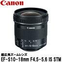 【送料無料】 キヤノン EF-S10-18mm F4.5-5.6 IS STM 9519B001 [Canon EF-S10-18ISSTM EOS Kiss X8i対応 広角ズームレンズ]
