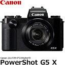 【送料無料】 キヤノン PowerShot G5 X [Canon コンパクトデジタルカメラ EVF内臓/タッチパネルバリアングル液晶画面]