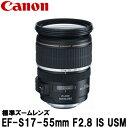 【送料無料】 キヤノン EF-S17-55mm F2.8 IS USM 1242B001 [Canon EF-S17-55IS EOS Kiss X8i対応 広角ズームレンズ]