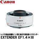 【送料無料】 キヤノン EXTENDER EF1.4×III 4409B001 [Canon EF14X3 EFレンズ対応エクステンダー]