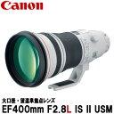 樂天商城 - 【送料無料】 キヤノン EF400mm F2.8L IS II USM 4412B001 [Canon EF40028LIS2 超望遠レンズ]
