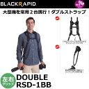 【送料無料】 BLACKRAPID RSD-1BB ダブルストラップ DR-1 [カメラを2台取り付けられる/片方は斜め掛け速写ストラップとしても使用可能な2ウ...