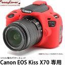 【メール便 送料無料】 ジャパンホビーツール イージーカバー Canon EOS kiss X70用 レッド [液晶保護フィルム付/高級シリコン製カメラケース]