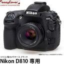 【送料無料】 ジャパンホビーツール イージーカバー Nikon D810用 ブラック [液晶保護フィルム付/高級シリコン製カメラケース]