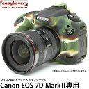 【送料無料】 ジャパンホビーツール イージーカバー Canon EOS 7D MarkII用 カモフラージュ [液晶保護フィルム付/高級シリコン製カメラケース/カメラ保護カバー/Discovered Easy Cover]