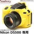【送料無料】 ジャパンホビーツール イージーカバー Nikon D5500用 イエロー [液晶保護フィルム付/高級シリコン製カメラケース]