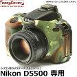 【送料無料】 ジャパンホビーツール イージーカバー Nikon D5500用 カモフラージュ [液晶保護フィルム付/高級シリコン製カメラケース]
