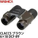 【送料無料】【あす楽対応】【即納】 ナシカ 双眼鏡 CLACCS 6×18 DCF-IFF ブラウン