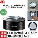 【送料無料】 スリーアール 3R-SMOLIA-5 LED拡大鏡 スモリア ブラック [3R SMOLIA おしゃれなライト付きディスクルーペ]