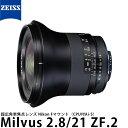 【送料無料】 カールツァイス Milvus 2.8/21 ZF.2 ニコンFマウント [ミルバス/Carl Zeiss/COSINA]