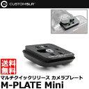 【メール便 送料無料】【即納】 CUSTOMSLR M-PLATE Mini マルチクイックリリース カメラプレート 26032 [Cループ対応 マンフロットRC2/アルカスイス規格互換クイックシュー]