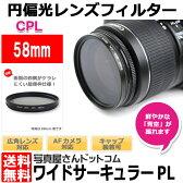 【メール便 送料無料】【即納】 写真屋さんドットコム MC-CPL58T ワイドサーキュラーPLフイルター58mm [AFカメラ対応円偏光レンズフィルター/超薄枠仕様/レンズキャップ装着OK]