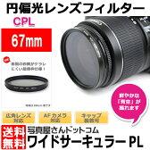 【メール便 送料無料】【即納】 写真屋さんドットコム MC-CPL67T ワイドサーキュラーPLフイルター67mm [AFカメラ対応円偏光レンズフィルター/超薄枠仕様/レンズキャップ装着OK]