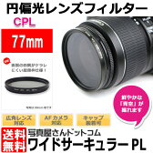 【メール便 送料無料】【即納】 写真屋さんドットコム MC-CPL77T ワイドサーキュラーPLフイルター77mm [AFカメラ対応円偏光レンズフィルター/超薄枠仕様/レンズキャップ装着OK]