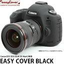 【送料無料】 ジャパンホビーツール イージーカバー Canon EOS 5Ds/EOS 5Ds R/EOS 5D Mark III用 ブラック 液晶保護フィルム付/高級シリコン製カメラケース