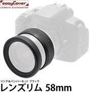 ジャパンホビーツール イージーカバー Nikon
