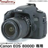 【送料無料】 ジャパンホビーツール イージーカバー Canon EOS 8000D用 ブラック [液晶保護フィルム付/高級シリコン製カメラケース]