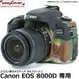 【送料無料】【あす楽対応】【即納】 ジャパンホビーツール イージーカバー Canon EOS 8000D用 カモフラージュ [液晶保護フィルム付/高級シリコン製カメラケース]