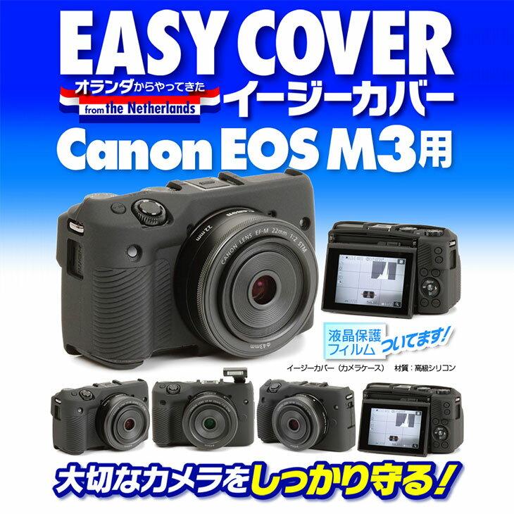 【送料無料】 ジャパンホビーツール イージーカバー Canon EOS M3用 ブラック [液晶保護フィルム付/高級シリコン製カメラケース]