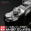 【メール便 送料無料】【即納】 GARIZ XA-SB7 シール式レリーズボタン Φ12mm ガンメタル