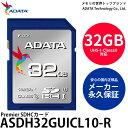 【メール便 送料無料】【即納】 ADATA ASDH32GUICL10-R Premier SDHCメモリーカード UHS-I Class10 32GB [国内正規品/メーカー永久保証/SDカード/記録メディア]