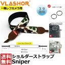 香港のデザイナーによる新ブランド お洒落で高品質な二点吊りカメラストラップ