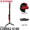 【送料無料】 IFOOTAGE COBRA 2 A180 自立式一脚 アルミ4段ロング 高さ180cm/縮長70.5cm/重量1.51kg/耐荷重8kg/カメラ一脚/アイフッテージ