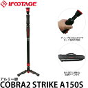 【送料無料】 IFOOTAGE COBRA 2 STRIKE A150S 自立式一脚 アルミ3段 高さ150cm/縮長81cm/重量1.37kg/耐荷重8kg/カメラ一脚/アイフッテージ