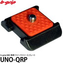 【メール便 送料無料】【即納】 b-grip UNO-QRP クイックリリースプレート UNO専用 ビーグリップ ウノ専用