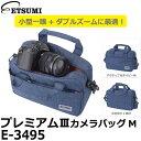【送料無料】 エツミ E-3495 プレミアムIII カメラバッグM 3.8L ネイビー [ダブルズームレンズ対応小型一眼レフ用 ショルダーバッグ]