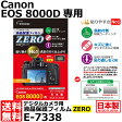 【メール便 送料無料】 エツミ E-7338 デジタルカメラ用液晶保護フィルム ZERO キヤノン EOS8000D専用 [液晶プロテクター ガードフィルム]