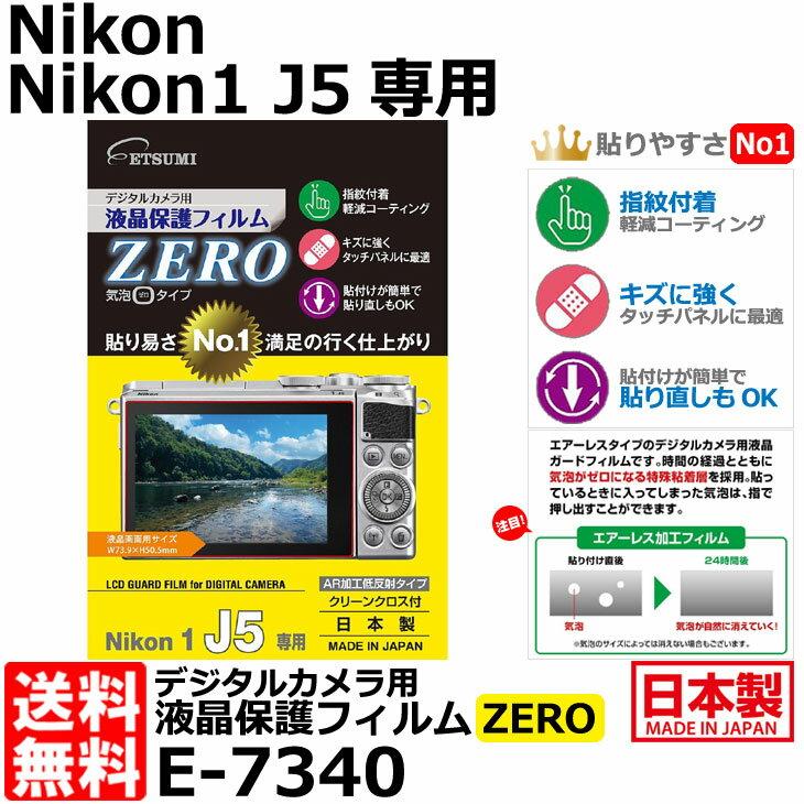【メール便 送料無料】【即納】 エツミ E-7340 デジタルカメラ用液晶保護フィルム ZERO Nikon 1 J5専用 [ニコン ガードフィルム 液晶プロテクタ]