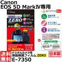 【メール便 送料無料】【即納】 エツミ E-7350 デジタルカメラ用液晶保護フィルムZERO Canon EOS5D Mark4専用 [キヤノン ガードフィルム 液晶プロテクタ]
