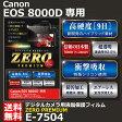 【メール便 送料無料】【即納】 エツミ E-7504 デジタルカメラ用液晶保護フィルム ZEROプレミアム キヤノン EOS8000D専用 [Canon EOS 8000D対応 液晶プロテクター 液晶ガードフィルム]