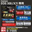 【メール便 送料無料】【即納】 エツミ E-7505 デジタルカメラ用液晶保護フィルム ZEROプレミアム キヤノン EOS Kiss X8i/X7i対応 [Canon EOS Kiss X8i/X7i専用 液晶プロテクター 液晶ガードフィルム]