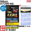 б┌есб╝еы╩╪ ┴ў╬┴╠╡╬┴б█б┌┬и╟╝б█ еие─е▀ V-9284 е╟е╕е┐еыелесещ═╤▒╒╛╜╩▌╕юе╒егеыер ZEROе╫еье▀евер Nikon D7200└ь═╤ [е╦е│еє ▒╒╛╜е╫еэе╞епе┐б╝ ▒╒╛╜емб╝е╔е╒егеыер]