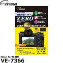 【メール便 送料無料】【即納】 エツミ VE-7366 デジタルカメラ用液晶保護フィルムZERO Nikon Z7/Z6対応 ニコン 液晶プロテクター 液晶ガードフィルム