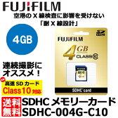 【メール便 送料無料】【即納】 フジフイルム SDHC-004G-C10 SDHCカード Class10 4GB