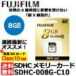 【メール便 送料無料】【即納】 フジフイルム SDHC-008G-C10 SDHCカード Class10 8GB