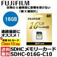 【メール便 送料無料】 フジフイルム SDHC-016G-C10 SDHCカード Class10 16GB