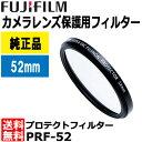 【メール便 送料無料】 フジフイルム PRF-52 プロテクトフィルター52mm [FUJIFILM フジノンレンズ XF18mmF2 R/ XF35mmF1.4 R対応]