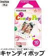 【あす楽対応】【即納】 フジフイルム チェキ用インスタントカラーフィルム instax mini キャンディポップ 1パック(10枚入)