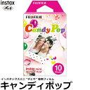 フジフイルム チェキ用インスタントカラーフィルム instax mini キャンディポップ 1パック(10枚入)