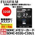 【メール便 送料無料】 フジフイルム SDHC-032G-C10U1 UHS-I対応 SDHCカード32GB