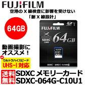 【メール便 送料無料】【即納】 フジフイルム SDXC-064G-C10U1 UHS-I対応 SDXCカード64GB