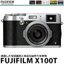 【送料無料】 フジフイルム デジタルカメラ FUJIFILM X100T シルバー [1630万画素/APS-CサイズCMOSセンサー/光学ファインダー搭載/超高速AF/富士フイルム]