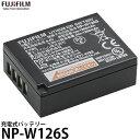 【メール便 送料無料】【即納】 フジフイルム NP-W126S 充電式バッテリー [FUJIFILM X-Pro2/X-Pro1/X-T2/X-T1/X-T10/X-T20/X-E2/X-E3/X-A3対応]