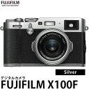 【送料無料】 フジフイルム FUJIFILM X100F シルバー [2430万画素/内蔵ファインダー/Wi-Fi搭載/F X100F-S/富士フイルム]