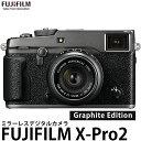 【送料無料】 フジフイルム FUJIFILM X-Pro2 グラファイトエディション [XF23mmF2 R WRレンズキット/レンズフード付/F X-PRO2LK-23F2-G..